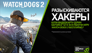 watch_dogs_mini