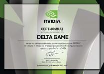 Certificate_2017_DeltaGame