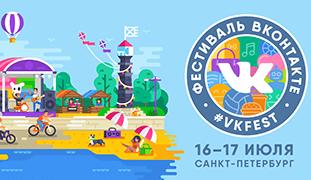 VK Fest