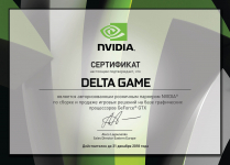 NVIDIA Certificate_2018_DELTA_GAME