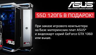 SSD 120Гб в подарок!