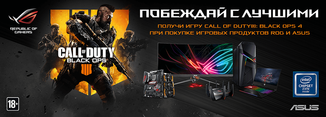 Call of Duty Black Ops 4 в подарок!