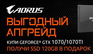 SSD на 120GB в подарок!