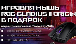ROG Gladius II Origin в подарок