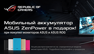 ASUS ZenPower в подарок