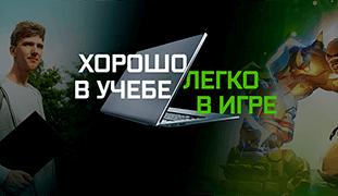 Ноутбуки GeForce для учебы и игр