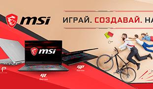 Подарки при покупке ноутбука MSI