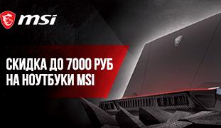 Скидка на ноутбуки MSI до 7000 рублей