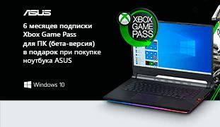 Xbox Game Pass для ПК в подарок