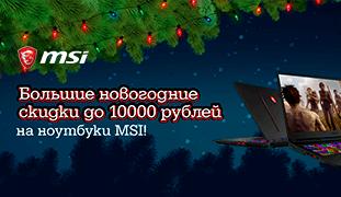Скидки на ноутбуки MSI