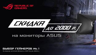 Скидка до 2000 руб на мониторы ASUS