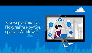Зачем рисковать? Покупайте ноутбук сразу с Windows!