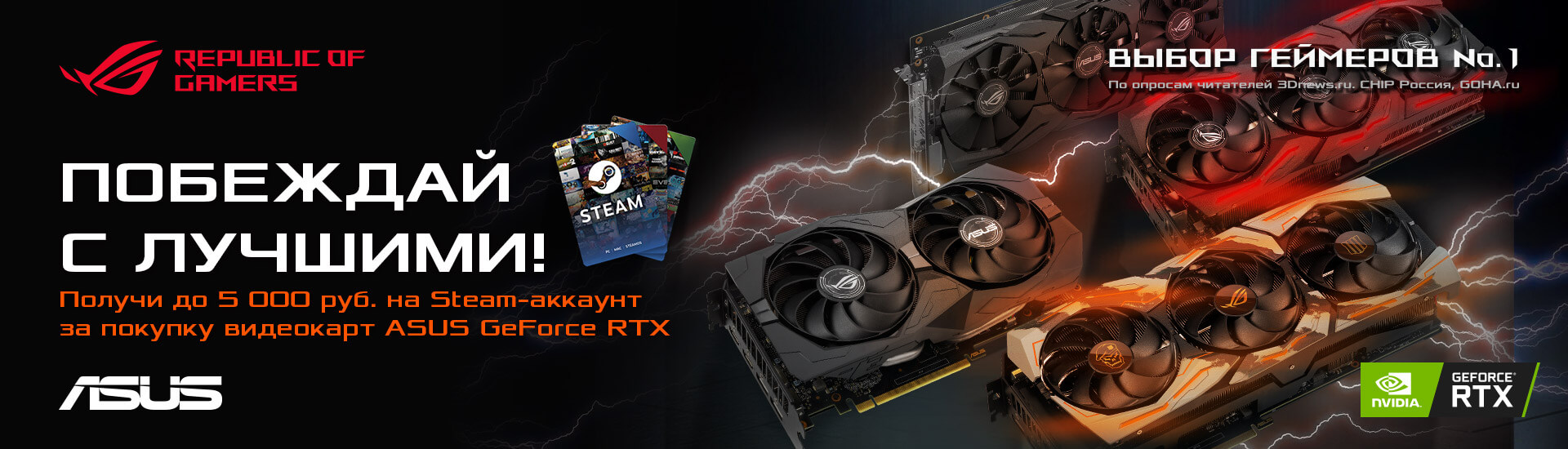 До 5000 руб в Steam за ASUS GeForce RTX