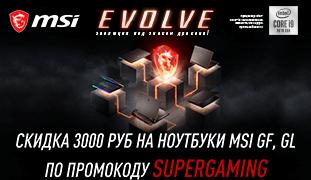 Скидка 3000 рублей на ноутбуки MSI