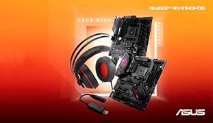 Подарки за ASUS B550