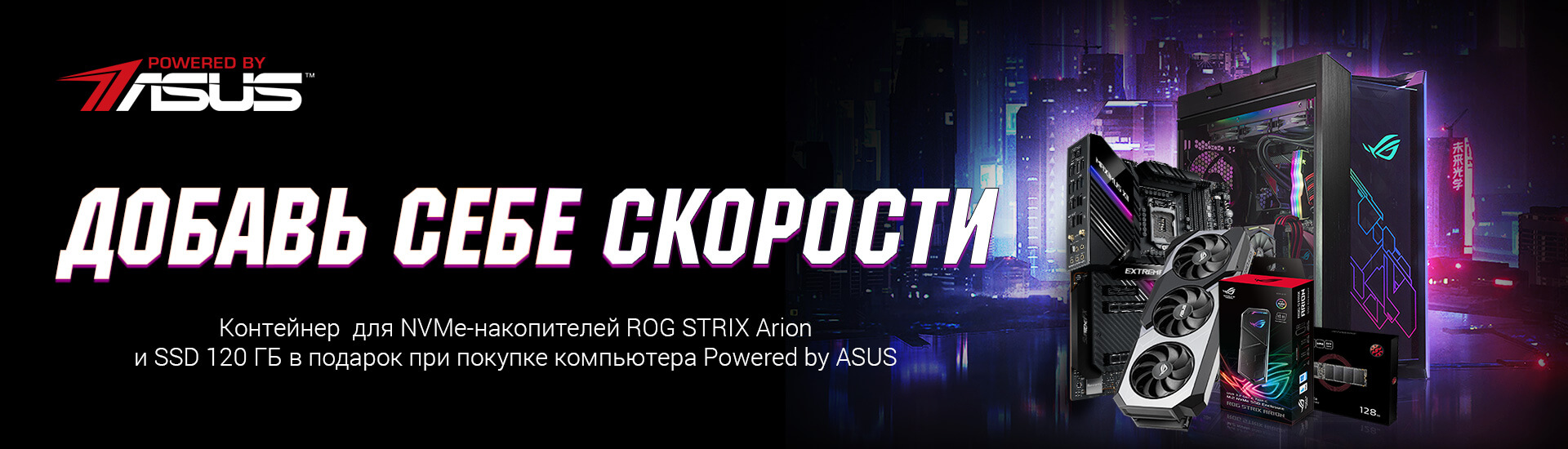 Контейнер ROG Strix Arion и SSD на 120 ГБ в подарок