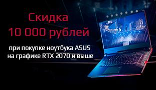 Скидка 10 000 рублей на ноутбуки ASUS