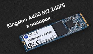 SSD 240 Гб в подарок!