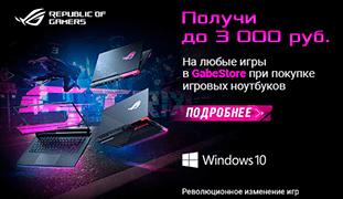 До 3000 рублей на покупку игр в магазине GabeStore